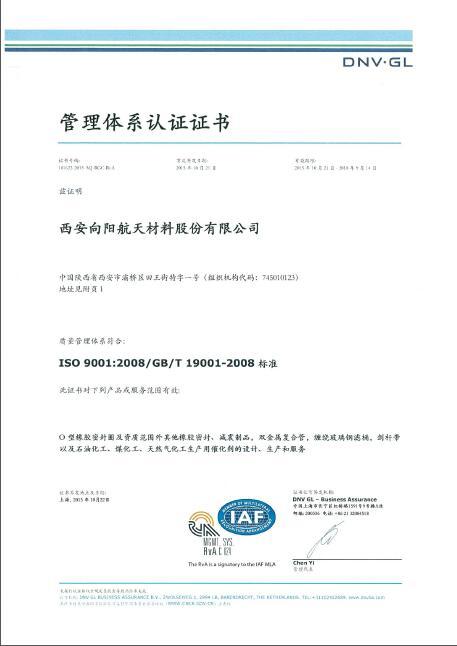 DNV管理体系认证证书